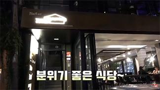 이쁜모델친구와 고급 한식집 강남방에서 게장, 새우장 리얼 밥도둑!