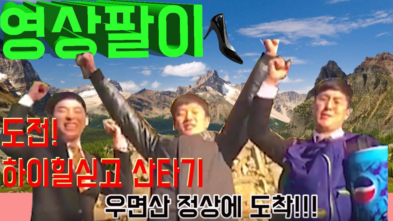 [영상팔이] 도전! 하이힐을 싣고 산을타다!!