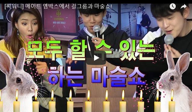 [찌워니공개방송] 메이트 엠박스에서 걸그룹과 마술쇼!