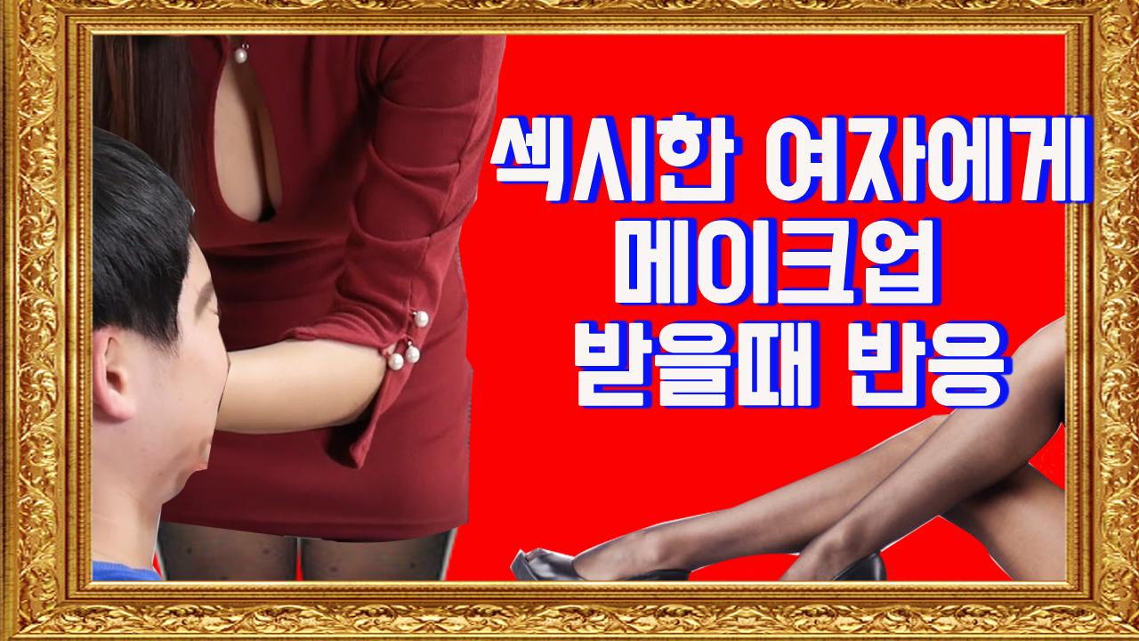 (영상팔이)베드씬의여왕의 메이크업