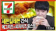 [세븐일레븐추천간식]에그치즈토스트+피자치즈토스트 [고화질] [Eating…
