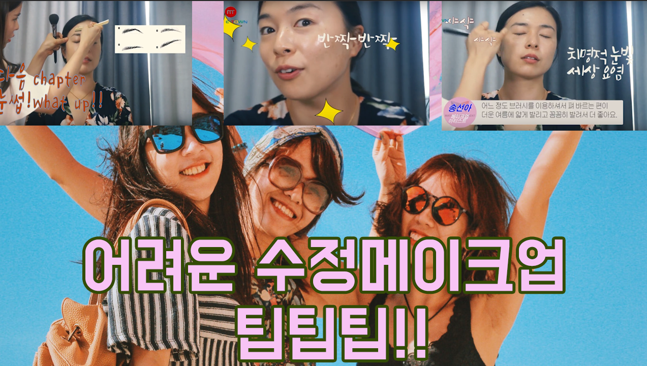 [선아메이크업UPUP!!] 여름철 간단 수정메이크업편 !