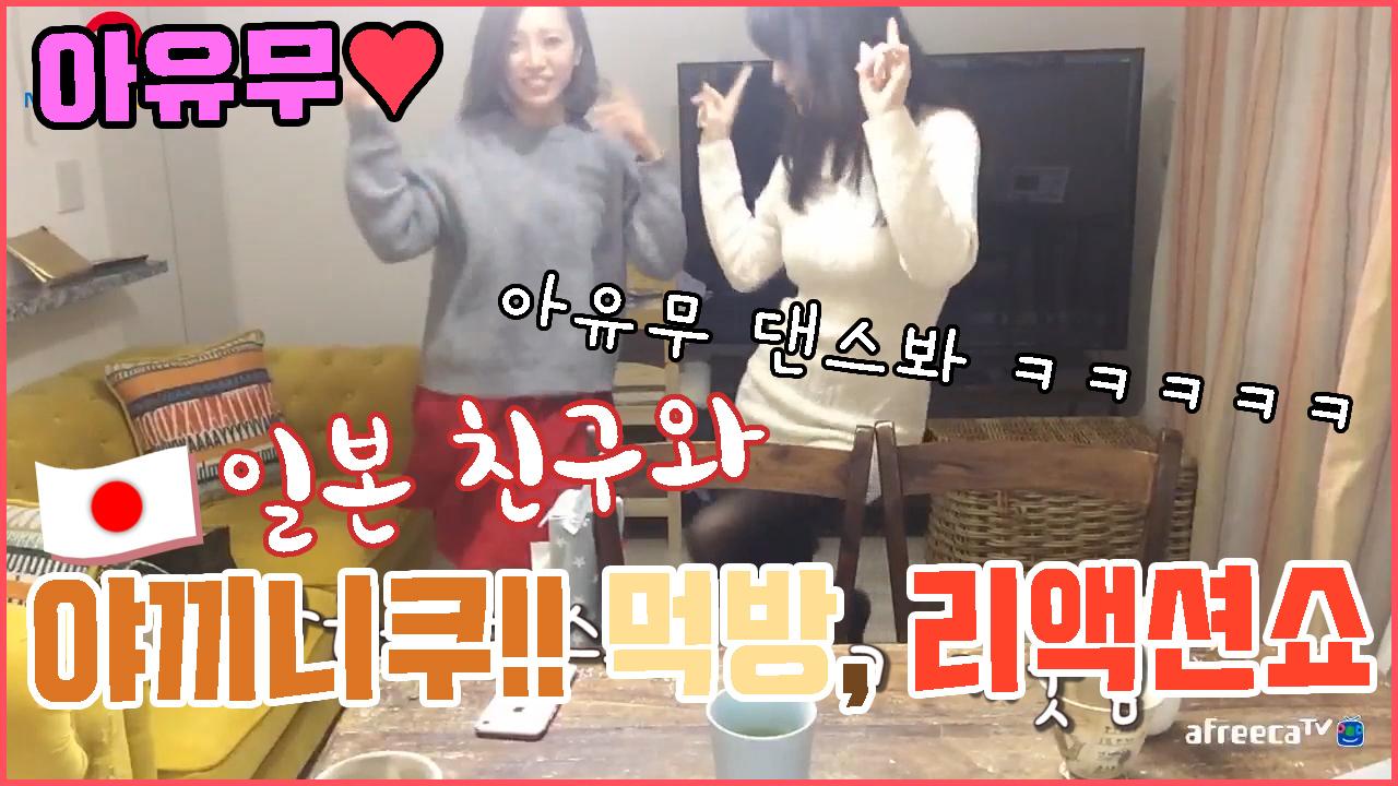 아유무] 일본친구랑 야끼니쿠먹방! 개꿀잼 리액션쇼!!