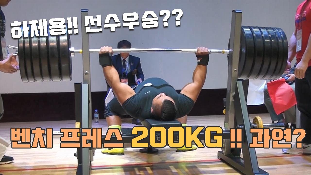 [하제용을 이겨라] 벤치프레스 대회 200KG 도전하는 하제용선수!! 과…