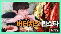 이마트 쉬림프링+버터치즈랍스타 먹방 [01편] 1080p [Eating Show]
