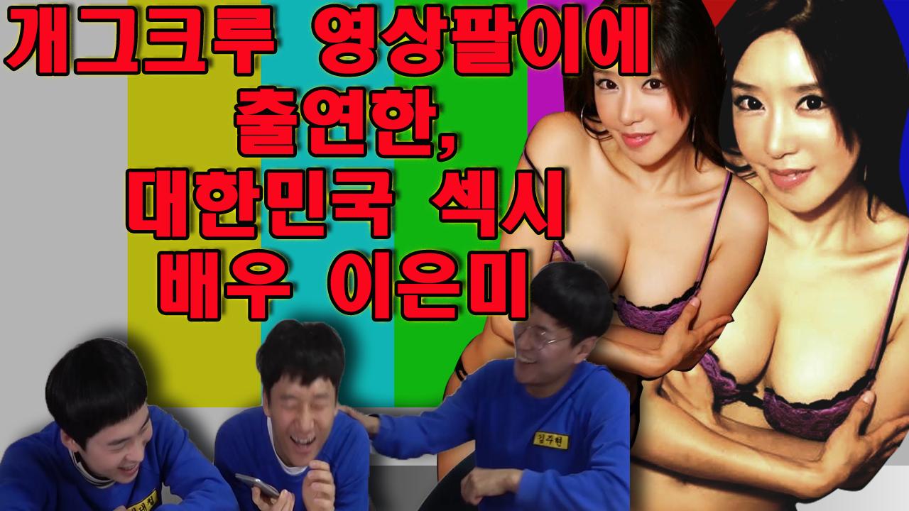 개그크루 영상팔이에 촬영을 함께해준 섹시한배우!이은미logvideo